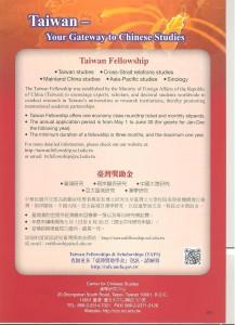 Taiwan Fellowship